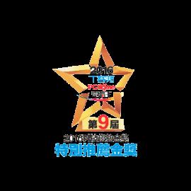 Combo 5307  榮獲2016年台灣趨勢科技金獎 Taiwan